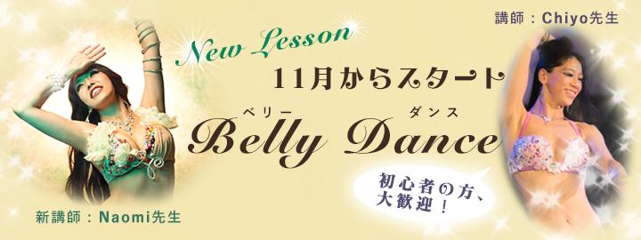 ベリーダンス 11月からスタート CHIYO / NAOMI