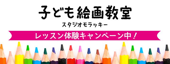 子ども絵画教室の体験レッスンキャンペーン