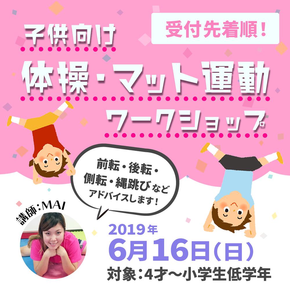 2019年6月16日:先着順!マット運動・体操 子ども向けワークショップのお知らせ講師:MAI