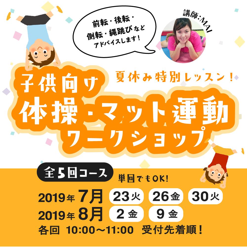 2019年夏開催:夏休み特別レッスン!子供向け体操・マット運動WSのお知らせ
