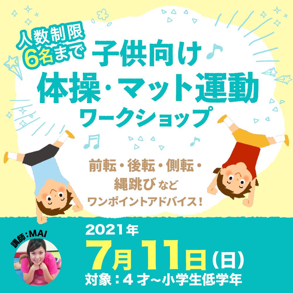子供向け、体操・マット運動トレーニングWSのお知らせ:2021年7月11日開催