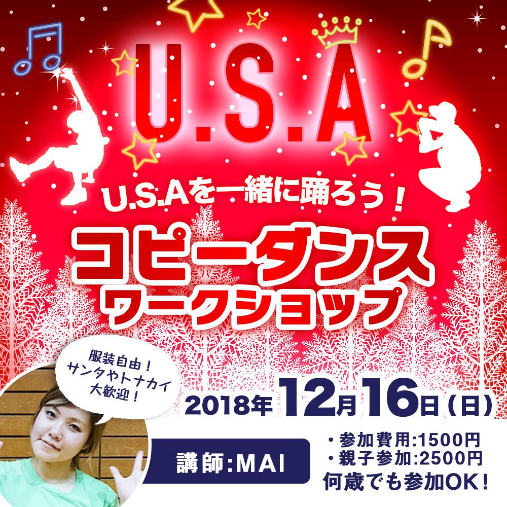 「U.S.A」を踊ろう!ワークショップ - 22018年12月16日(日)10:30〜11:45 講師:MAI