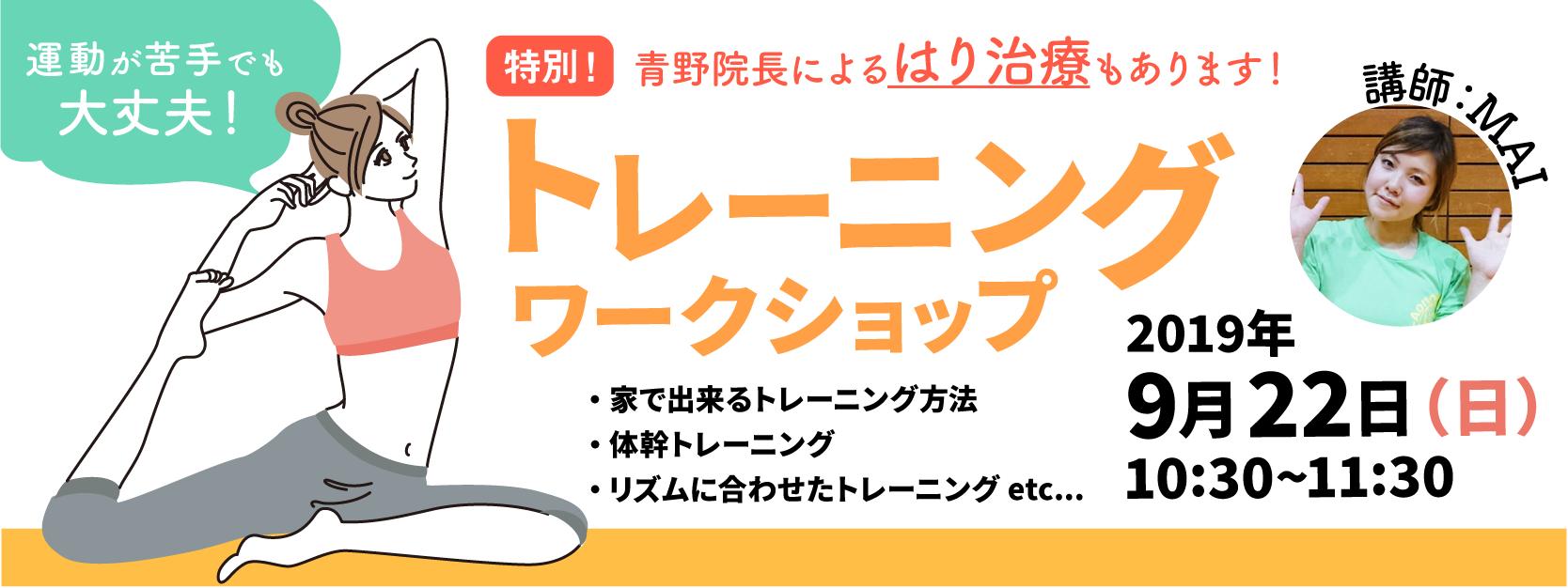 2019年9月22日開催:美容鍼もやります!トレーニングワークショップのお知らせ