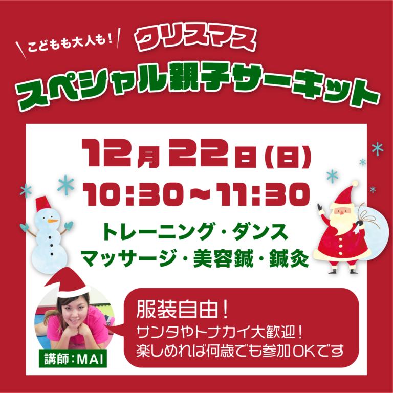 2019年12月22日開催:クリスマス スペシャル親子サーキットのお知らせ