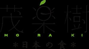 茂楽樹 日本の食を楽しむレストラン