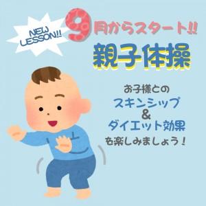 9月より NEW LESSON 親子体操