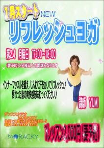 リフレッシュヨガ ・講師:YUMI【新レッスン】