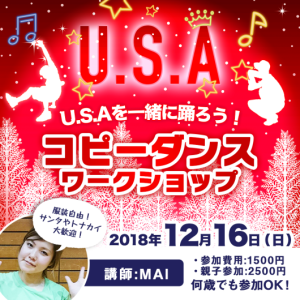 「U.S.A」を踊ろう!ワークショップのお知らせ