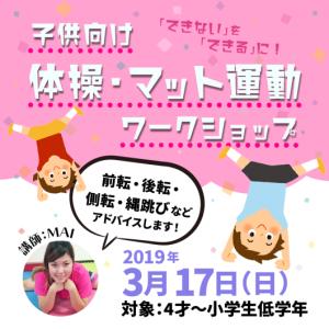 2019年3月17日:マット運動・体操 子ども向けワークショップのお知らせ
