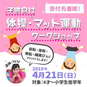 2019年4月21日:先着順!マット運動・体操 子ども向けワークショップのお知らせ