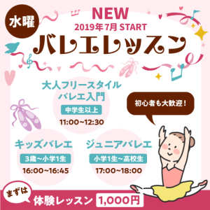 NEW!バレエレッスン2019年7月〜STRAT!