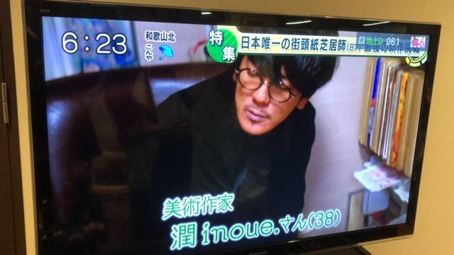子ども絵画の潤先生テレビ出演☆