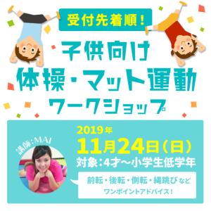 2019年11月24日開催:【先着順】子供向け、体操・マット運動トレーニングWSのお知らせ