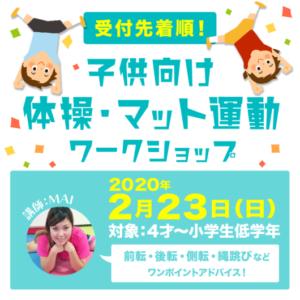 2020年2月23日開催:【先着順】子供向け、体操・マット運動トレーニングWSのお知らせ