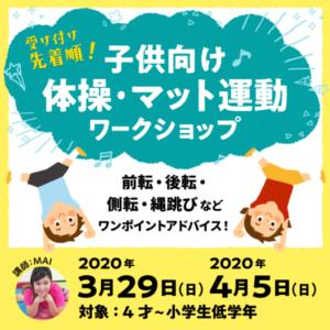 2020年3・4月開催:【先着順】子供向け、体操・マット運動トレーニングWSのお知らせ