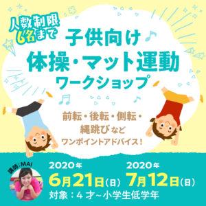子供向け、体操・マット運動トレーニングWSのお知らせ:2020年6月・7月開催